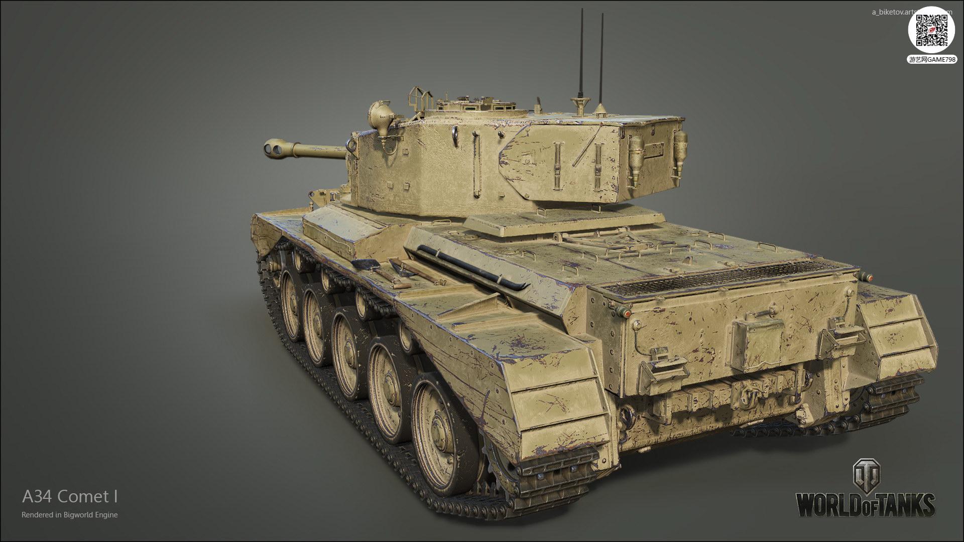 3D坦克模型