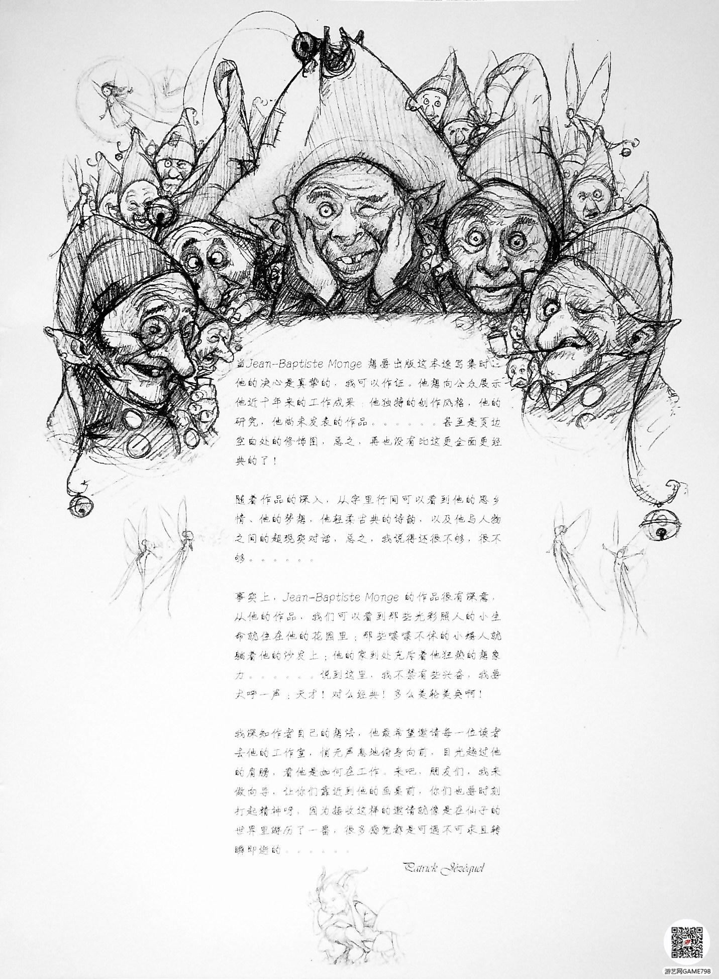 008_关注-游艺网GAME798.jpg