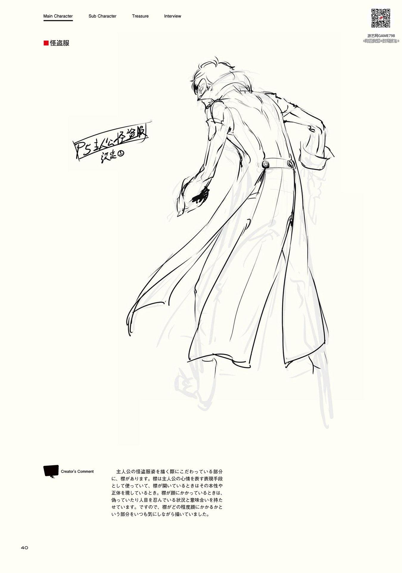 020_关注游艺网公众号获海量资源_日式游戏风格设定女神异闻录5二次元角色设定.jpeg