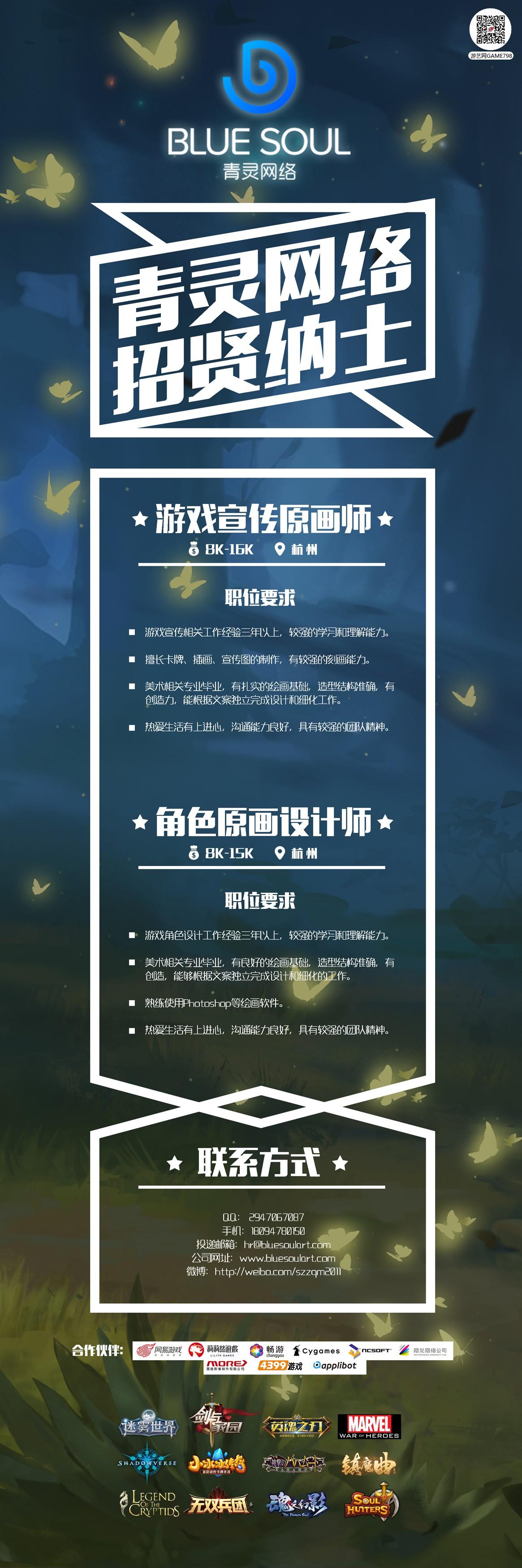 青灵招聘2.jpg