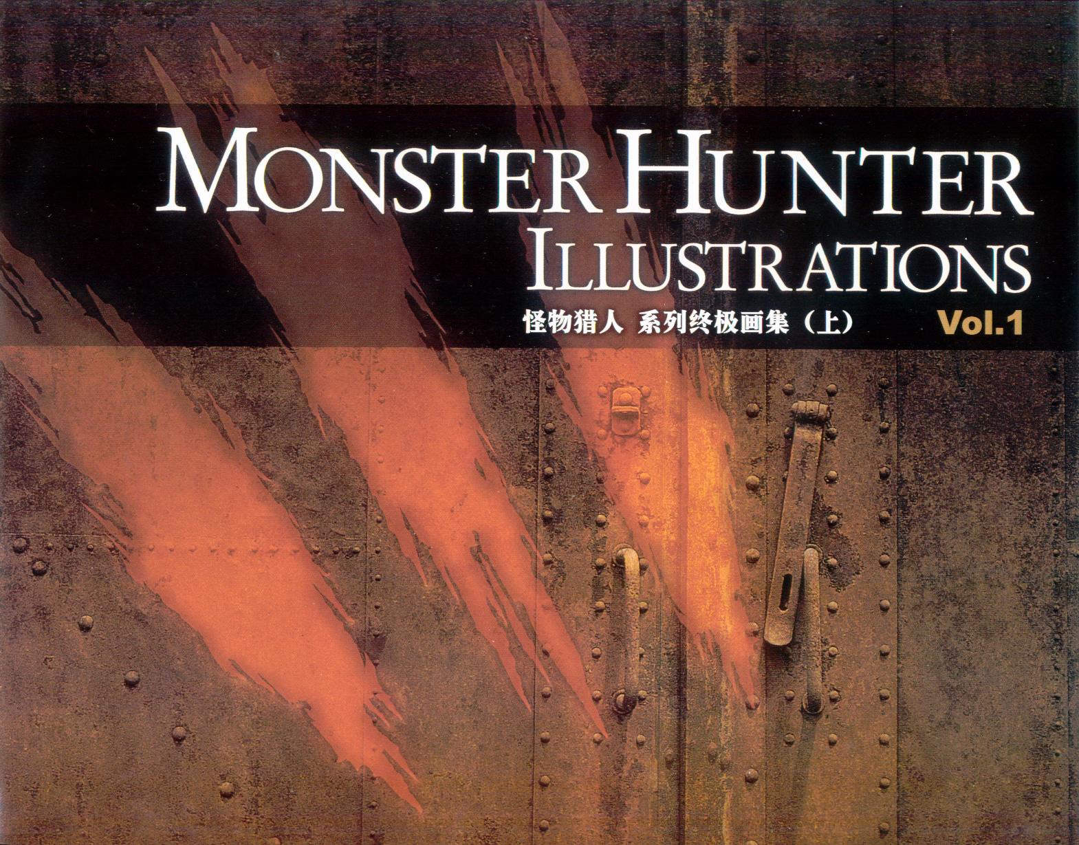 001_关注-游艺网GAME798海量资源下载怪物猎人终极画集.jpg