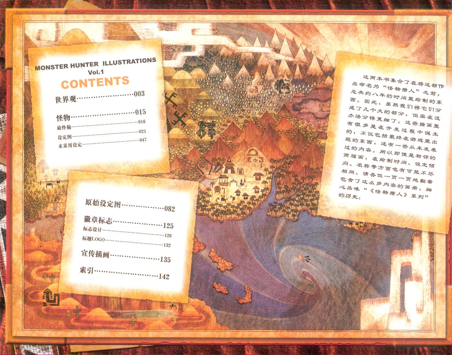 002_关注-游艺网GAME798海量资源下载怪物猎人终极画集.jpg