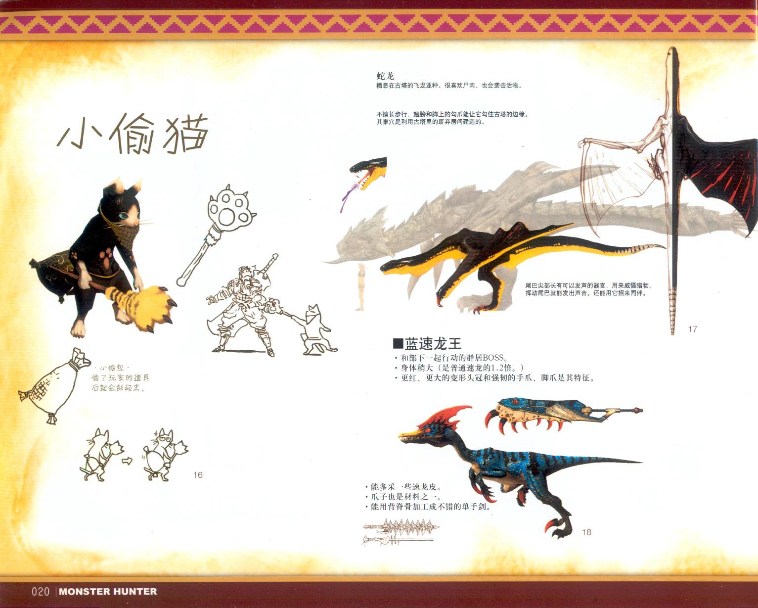 020_关注-游艺网GAME798海量资源下载怪物猎人终极画集.jpg