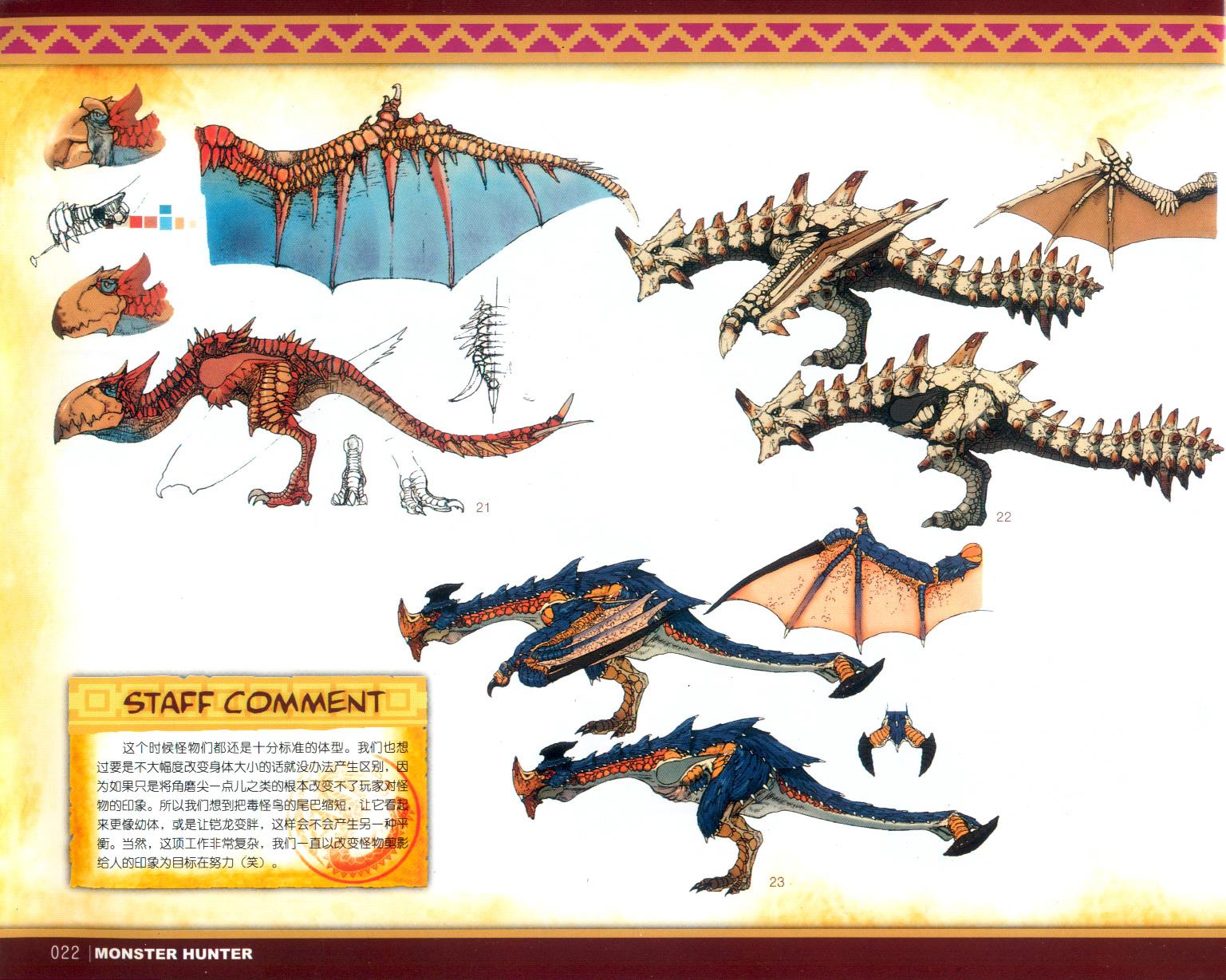 022_关注-游艺网GAME798海量资源下载怪物猎人终极画集.jpg