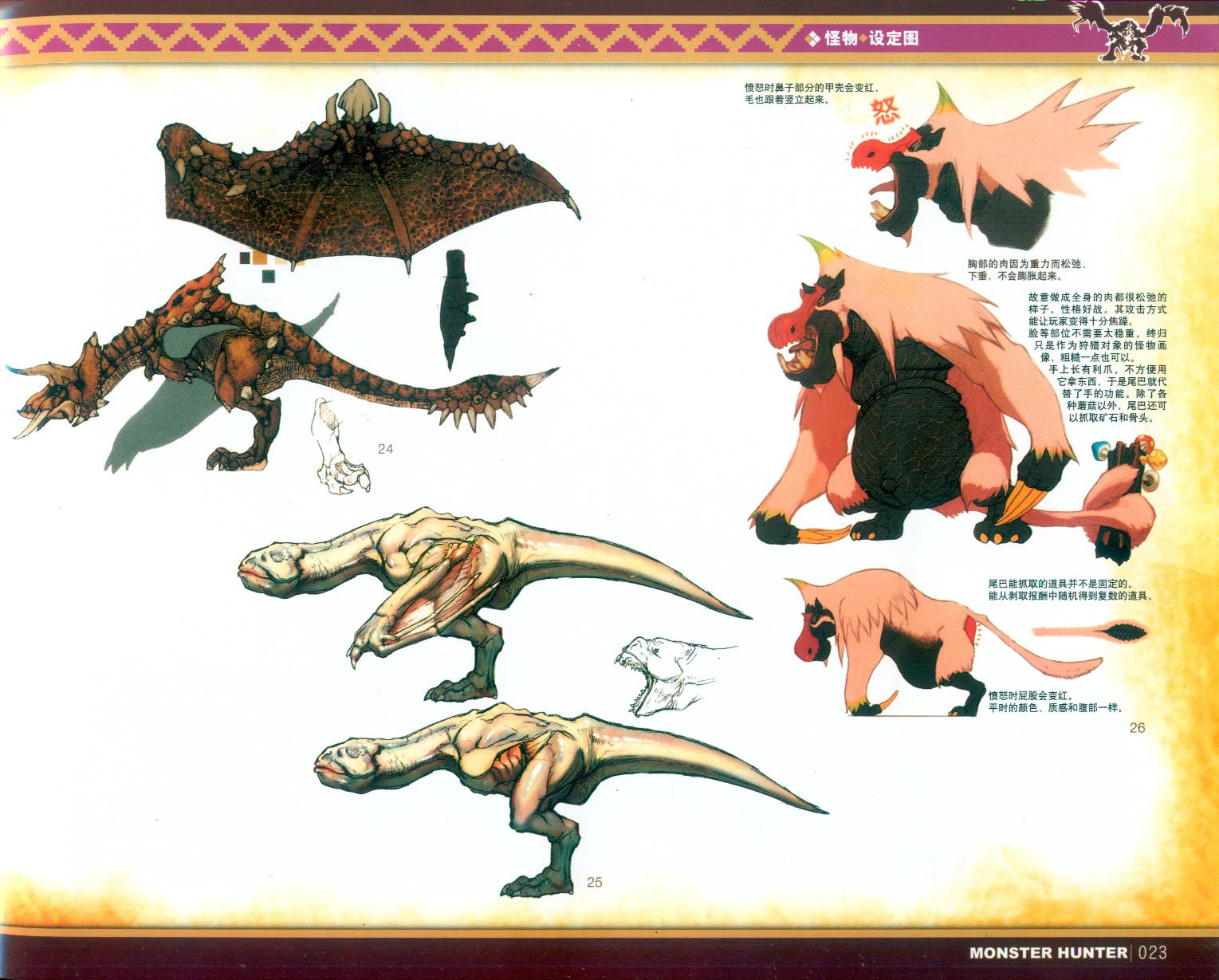 023_关注-游艺网GAME798海量资源下载怪物猎人终极画集.jpg
