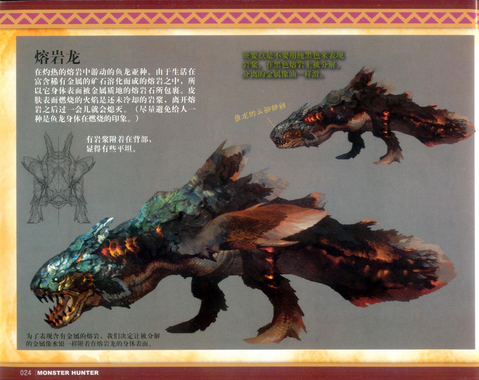 024_关注-游艺网GAME798海量资源下载怪物猎人终极画集.jpg