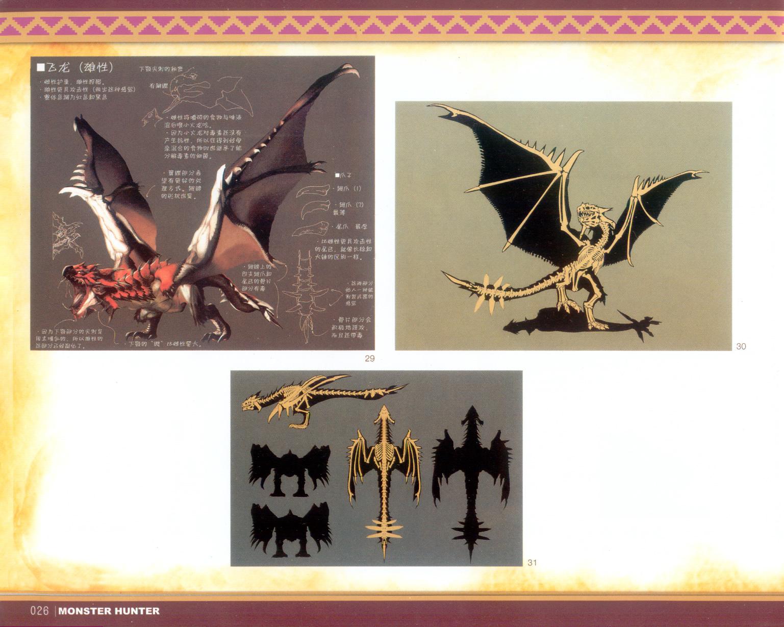 026_关注-游艺网GAME798海量资源下载怪物猎人终极画集.jpg