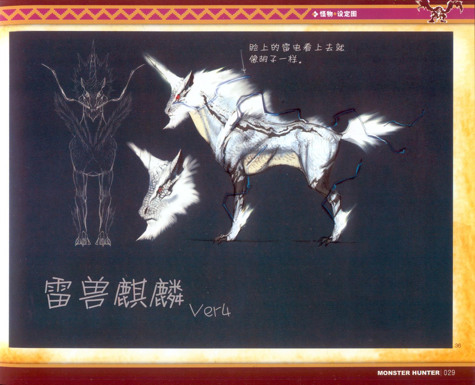 029_关注-游艺网GAME798海量资源下载怪物猎人终极画集.jpg