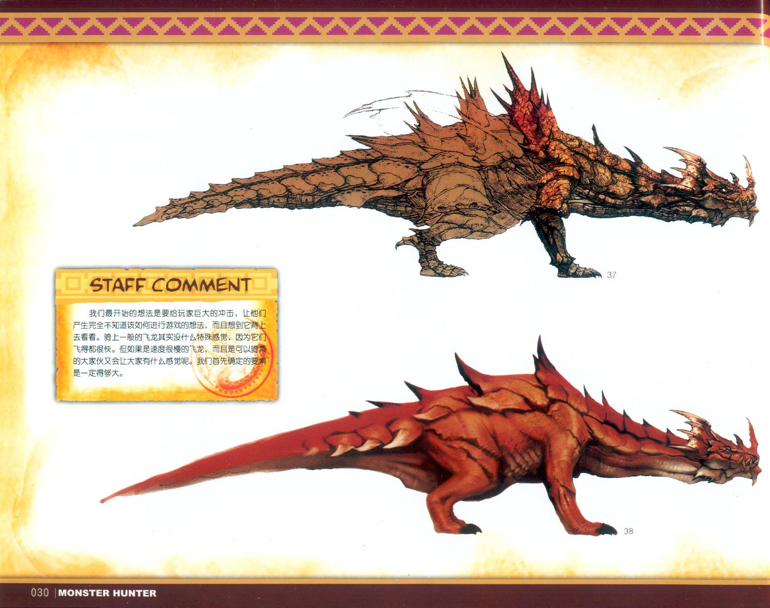 030_关注-游艺网GAME798海量资源下载怪物猎人终极画集.jpg