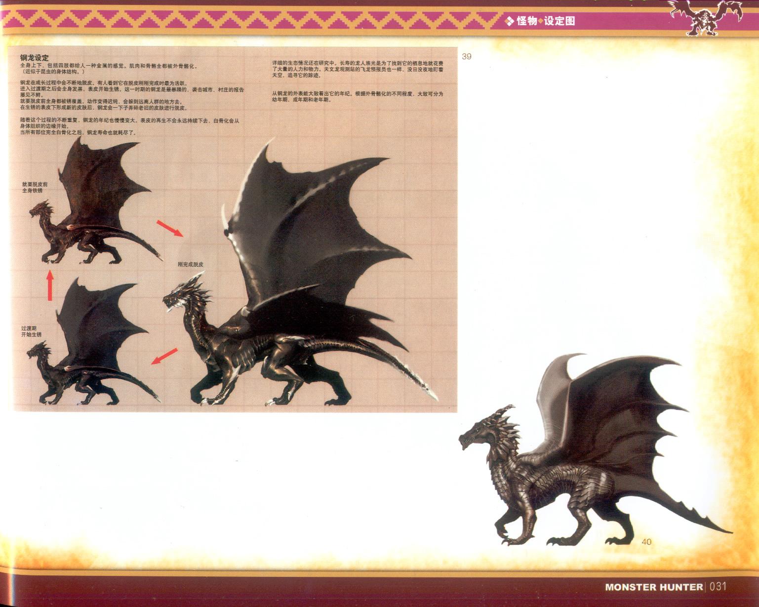 031_关注-游艺网GAME798海量资源下载怪物猎人终极画集.jpg