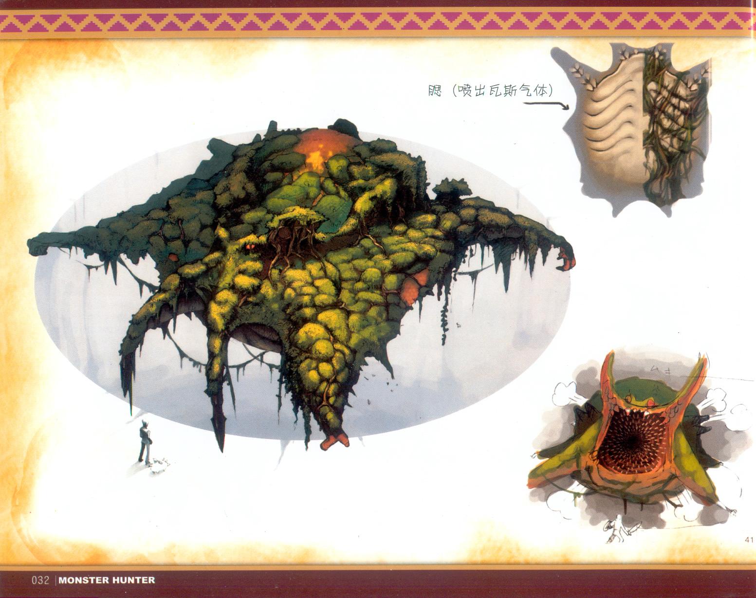 032_关注-游艺网GAME798海量资源下载怪物猎人终极画集.jpg