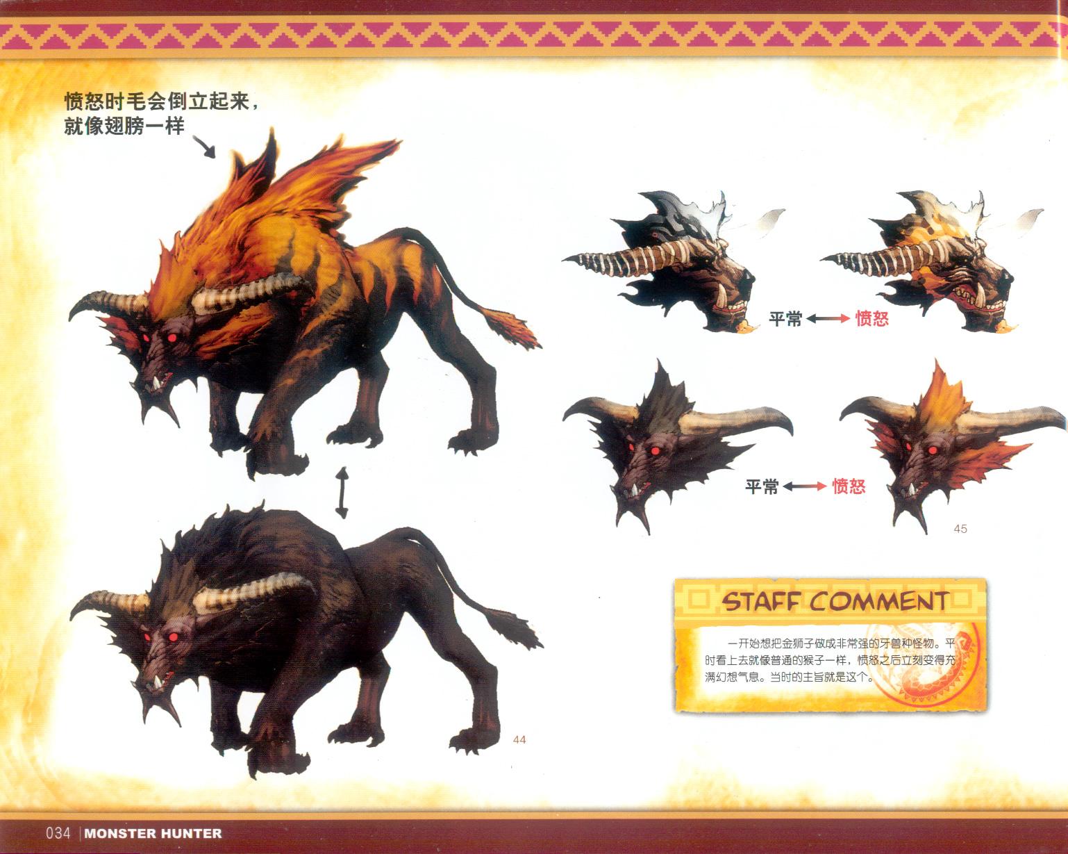 034_关注-游艺网GAME798海量资源下载怪物猎人终极画集.jpg