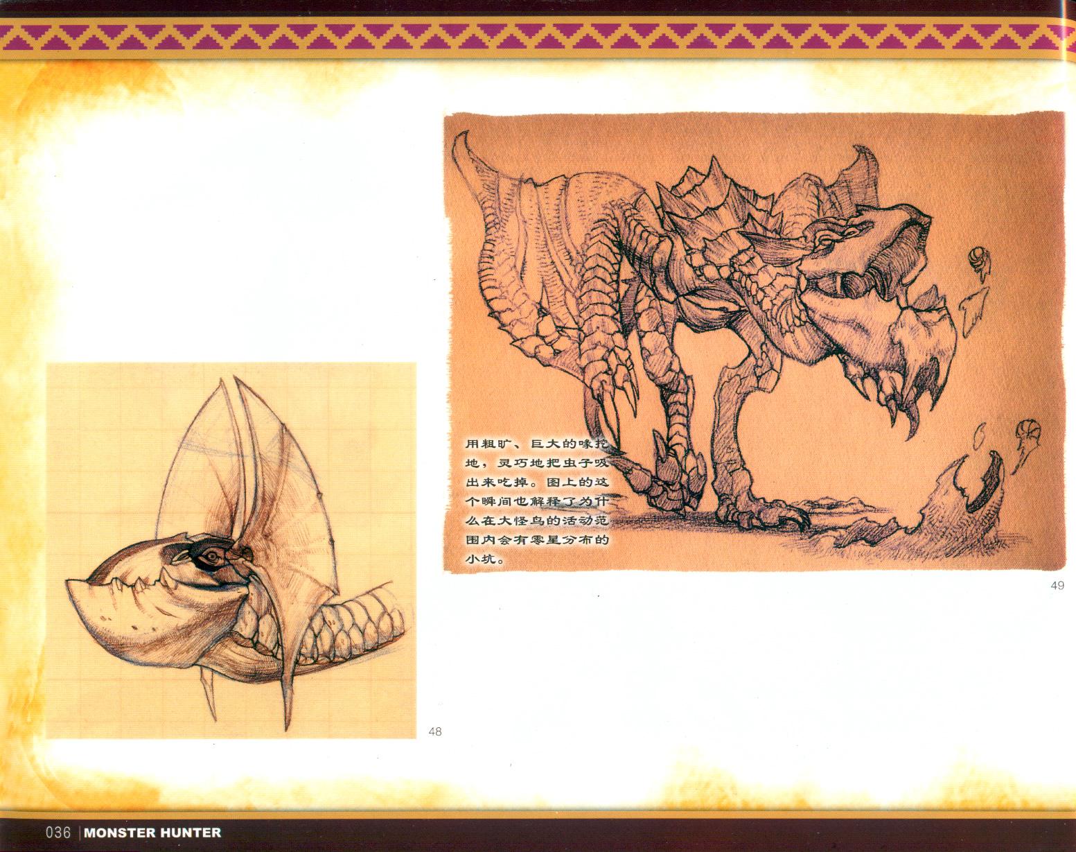 036_关注-游艺网GAME798海量资源下载怪物猎人终极画集.jpg