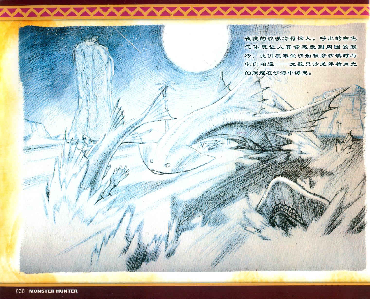 038_关注-游艺网GAME798海量资源下载怪物猎人终极画集.jpg