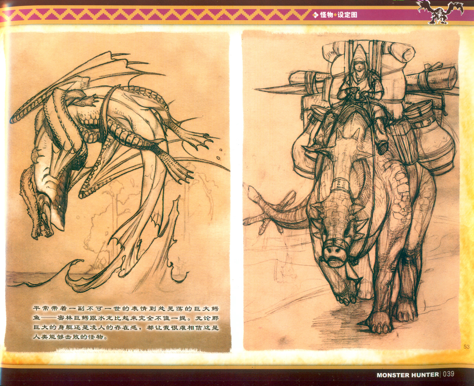 039_关注-游艺网GAME798海量资源下载怪物猎人终极画集.jpg