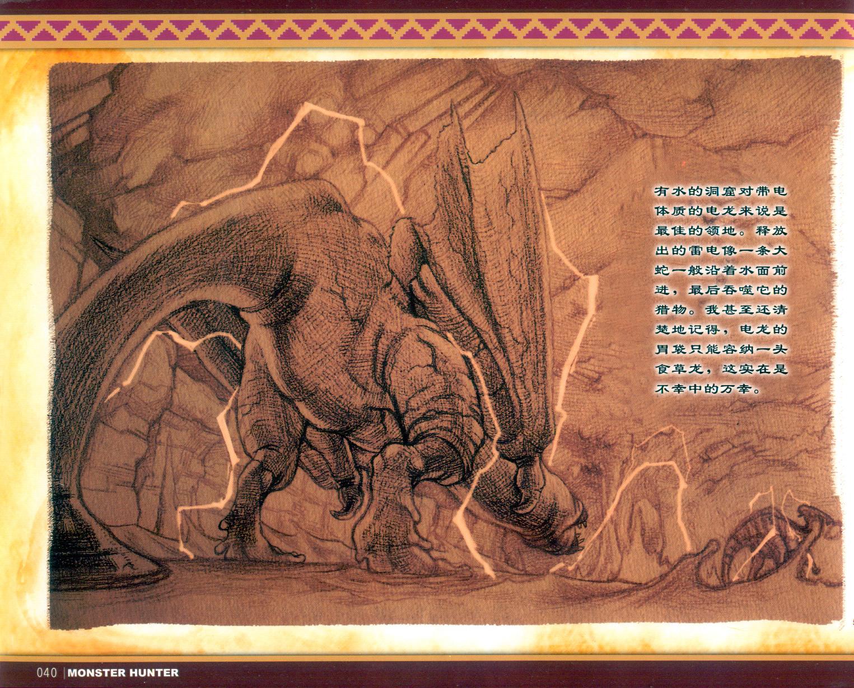 040_关注-游艺网GAME798海量资源下载怪物猎人终极画集.jpg