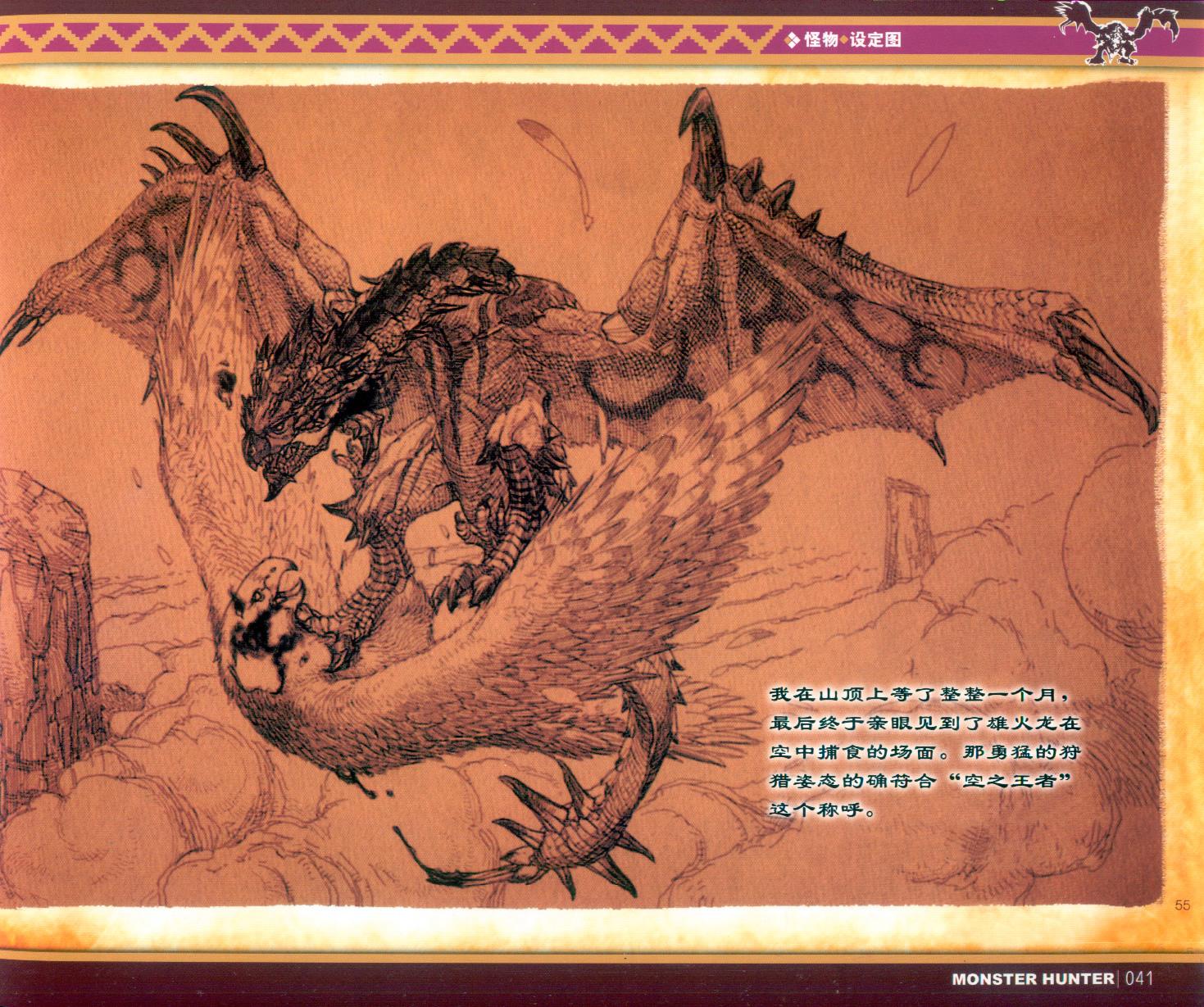 041_关注-游艺网GAME798海量资源下载怪物猎人终极画集.jpg