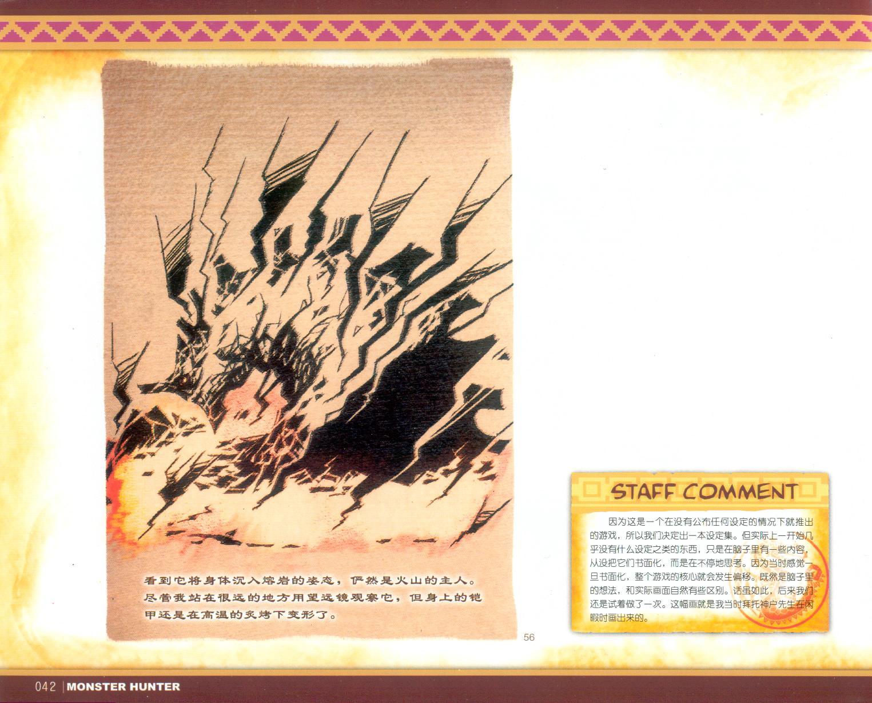 042_关注-游艺网GAME798海量资源下载怪物猎人终极画集.jpg