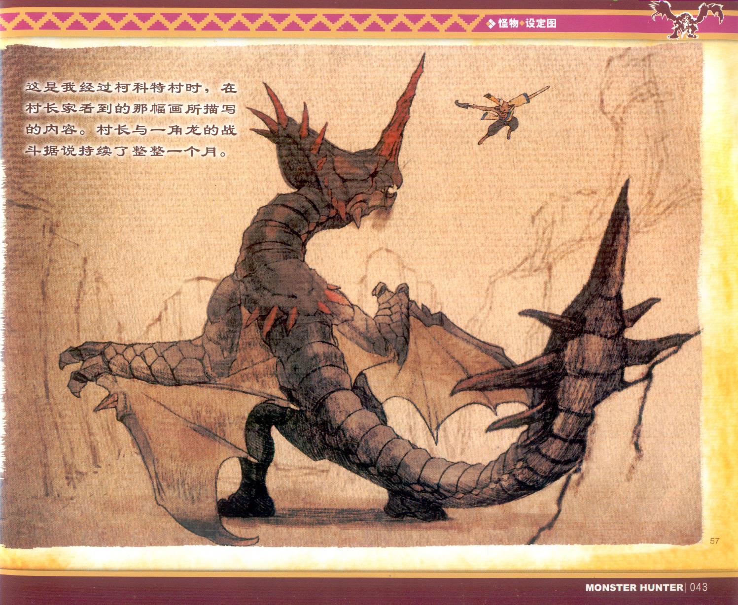043_关注-游艺网GAME798海量资源下载怪物猎人终极画集.jpg