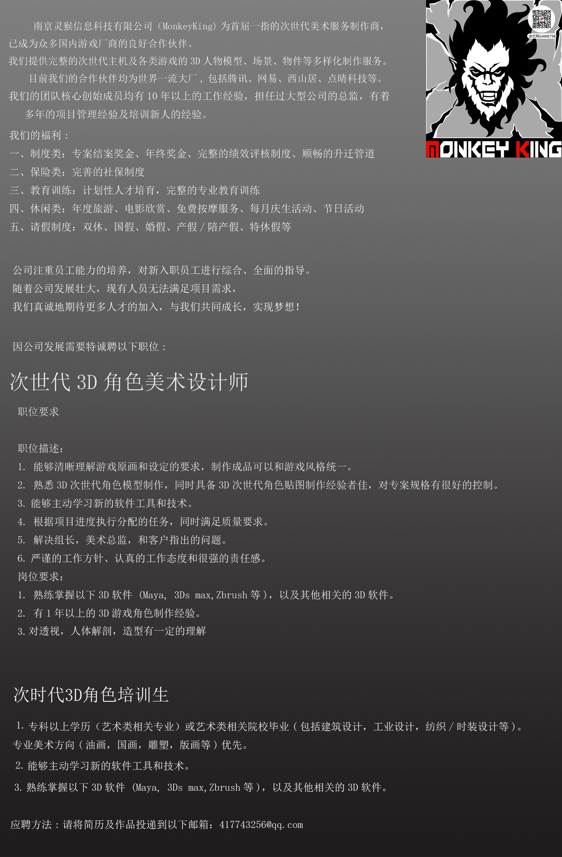MKing_招聘简章.jpg
