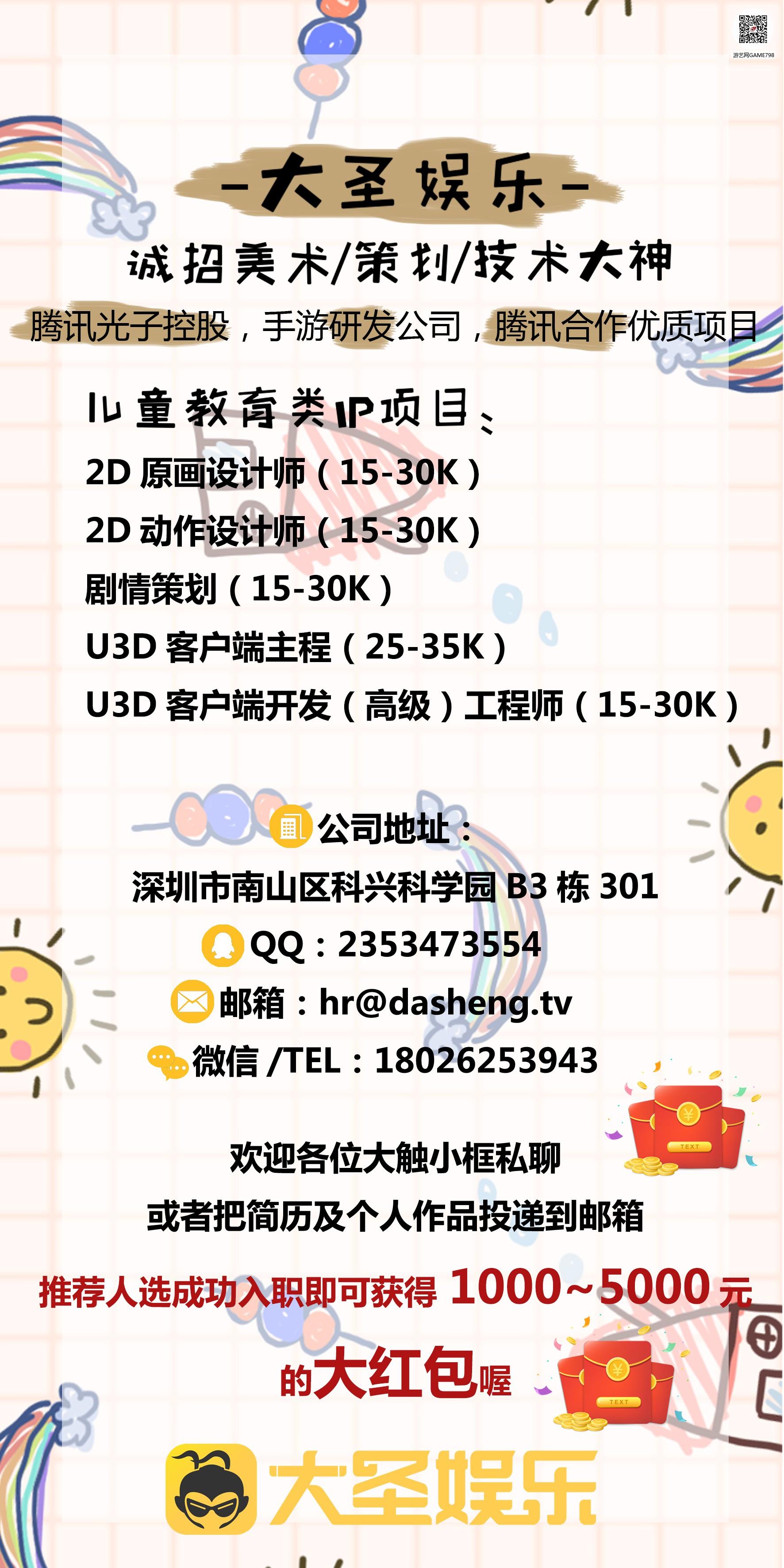 【大圣娱乐】诚招游戏策划-美术-程序:儿童教育类项目.jpg