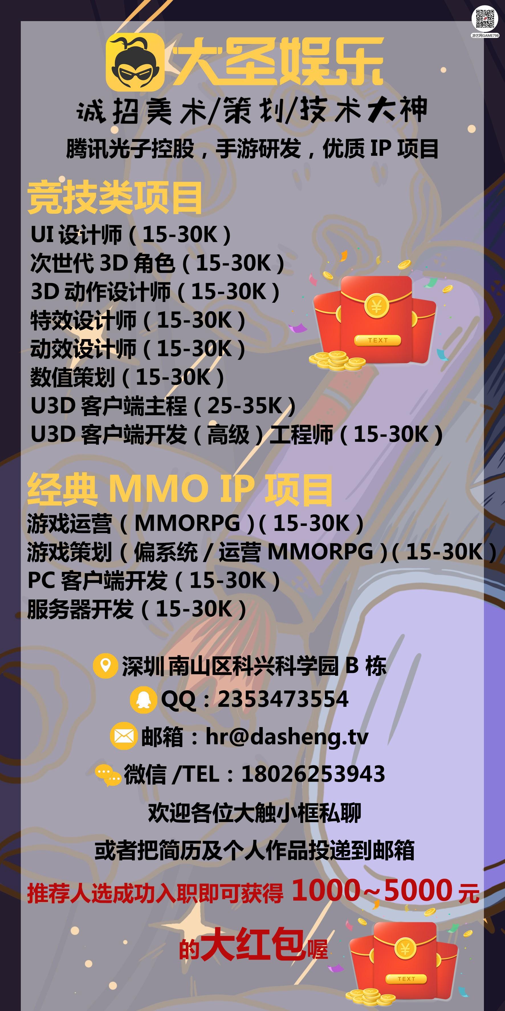 【大圣娱乐】诚招游戏策划-美术-程序:经典mmo及竞技类项目.jpg