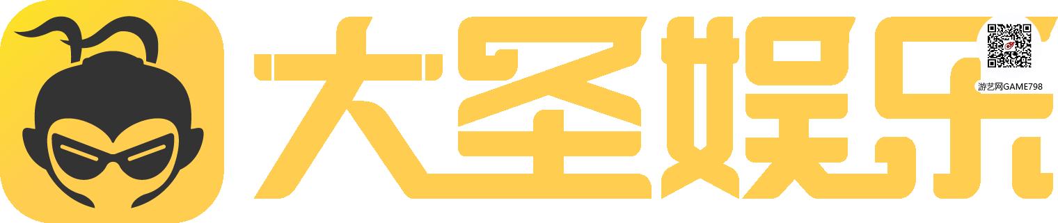 大圣娱乐(长形图片).png