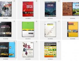 分享个人珍藏的一些动画专业方面的书籍