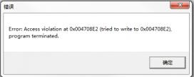 【Maya2013 keygen 】在win7旗舰版下管理员运行出现【Error】