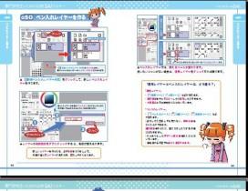 [日文版]_saiComicStudio绘画过程预览版
