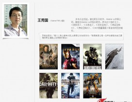 【第十三期】2012年3月7日《次世代游戏角色躯干结构的制作技巧》在线视频及讲义下载